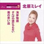 北原ミレイ/海岸物語/ざんげの値打ちもない/雨の思い出(スペシャルプライス盤)(CD)