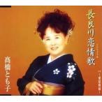 高橋とも子/長良川恋情歌/〜愛愁模様〜(CD)