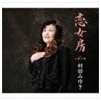 村田みゆき/恋女房/三重の海(CD)