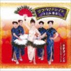 きよみ舞李 / ヨコハマチャイナ/木更津マンボ [CD]