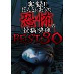 実録!!ほんとにあった恐怖の投稿映像 BEST 30 第2弾!!(DVD)