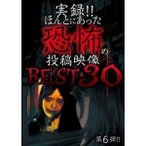 実録!!ほんとにあった恐怖の投稿映像 BEST 30 第6弾(DVD)