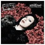 ライチ☆光クラブ/エラガバルスの☆夢(B盤/CD+DVD ※漆黒の薔薇PV収録)(CD)