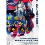 神様なんかくそくらえ(DVD)