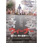 ウィーナー 懲りない男の選挙ウォーズ(DVD)