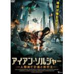 アイアン・ソルジャー 人類滅亡計画と救世主(DVD)