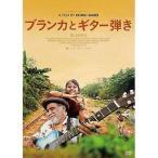 ブランカとギター弾き(DVD)