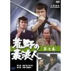 荒野の素浪人 7(DVD)