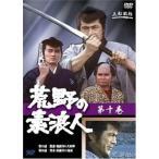 荒野の素浪人 10(DVD)