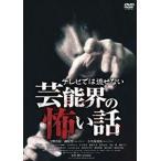 テレビでは流せない芸能界の怖い話(DVD)