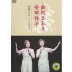 由紀さおり・安田祥子 童謡コンサート 2005(DVD)