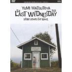 松任谷由実/THE LAST WEDNESDAY TOUR 2006〜HERE COMES THE WAVE〜(DVD)
