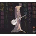 椎名林檎/座禅エクスタシー (DVD)
