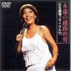 ▒╩▒єд╬▒█╧й┐с└уб┐╞№└╕╖р╛ьеъе╡еде┐еыб╟70б╩┤№┤╓╕┬─ъб╦ ви║╞╚п╟ф(DVD)