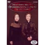 由紀さおり・安田祥子 童謡コンサート 2000回メモリアルソング集 歌いつづけて二十年の軌跡(DVD)