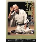 桂枝雀 落語大全 第三十八集(DVD)