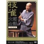 桂枝雀 落語大全 第三十九集(DVD)