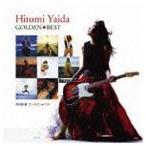 矢井田瞳/ゴールデン☆ベスト 矢井田瞳(CD)
