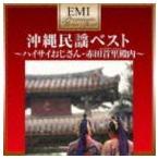 沖縄民謡ベスト(CD)