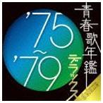(オムニバス) 青春歌年鑑デラックス'75〜'79(CD)