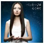ベッキー♪#/心こめて/ハピハピ(初回限定盤/CD+DVD)(CD)