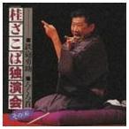 桂ざこば / 桂ざこば独演会 その(五) 鉄砲勇助 ろくろ首 [CD]