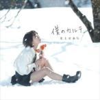 光上せあら/僕のカルテ(CD)