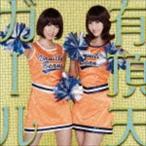 バニラビーンズ/有頂天ガール(通常盤)(CD)