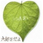 川嶋あい/大好きだよ(通常盤)(CD)