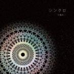 川嶋あい/シンクロ(通常盤)(CD)