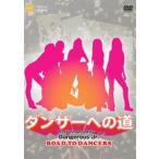 ダンサーへの道(DVD)