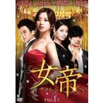 女帝 ザ・クィーン DVDセット [DVD]