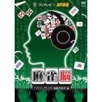 麻雀脳 アイドリング!!!1号・加藤沙耶香編 [DVD]