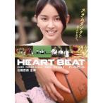 Heart Beat(DVD)
