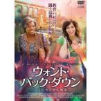 ウォント・バック・ダウン ママたちの学校戦争(DVD)