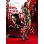 ハイヒールを履いた女(DVD)