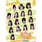 SKE48学園 DVD-BOX IV [DVD]