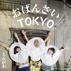 えんがわ / おばんざいTOKYO/オー・シャンゼリゼ [CD]