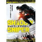 シャドウ・スナイパー(DVD)