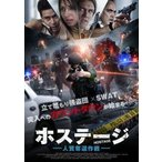 ホステージ 人質奪還作戦(DVD)