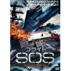 フライトSOS ロスト・イン・ザ・パシフィック(DVD)