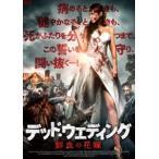 デッド・ウェディング 鮮血の花嫁 [DVD]