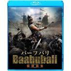 バーフバリ 伝説誕生(Blu-ray)