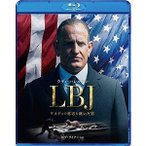 「LBJ ケネディの意志を継いだ男 [Blu-ray]」の画像
