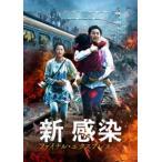 新感染 ファイナル・エクスプレス(DVD)