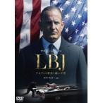 「LBJ ケネディの意志を継いだ男 [DVD]」の画像