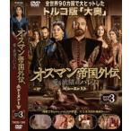 オスマン帝国外伝 愛と欲望のハレム  シーズン1 DVD-SET 3  DVD