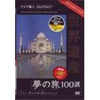 世界遺産夢の旅100選 スペシャルバージョン アジア篇1