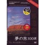 世界遺産夢の旅100選 スペシャルバージョン アフリカ