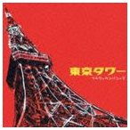 フラワーカンパニーズ / 東京タワー [CD]